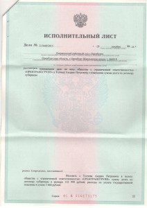 Исполнительный лист Толкачев